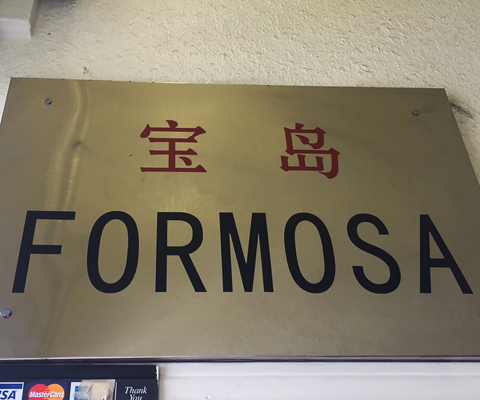 Formosa Chinese restaurant located on Broadway in Columbia, MO